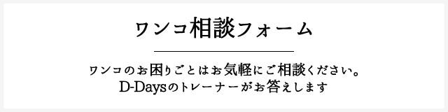 ワンコ相談フォ-ム