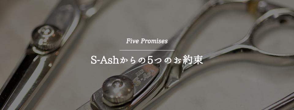 S-Ashからの5つのお約束